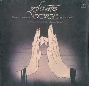 """Roko operos """"Meilė ir mirtis Veronoje"""" (1982) dvigubas vinilinis albumas"""